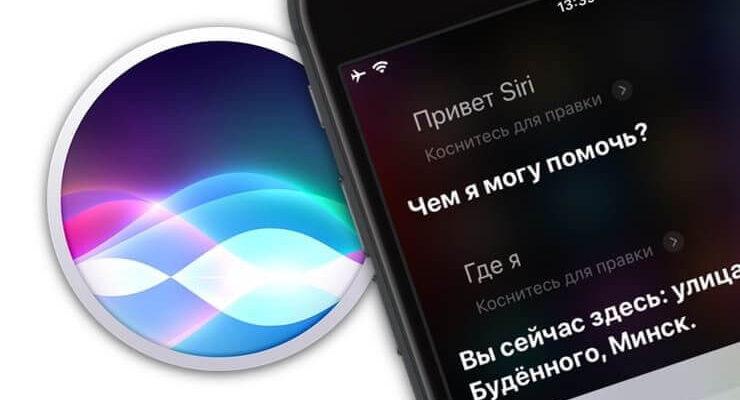 Как вызвать Siri?