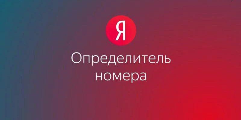 Как включить определитель номера Яндекс на iPhone