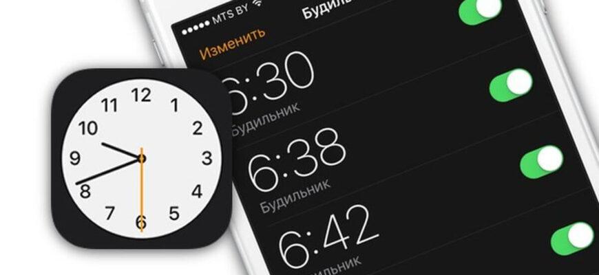 Как настроить громкость будильника на iPhone