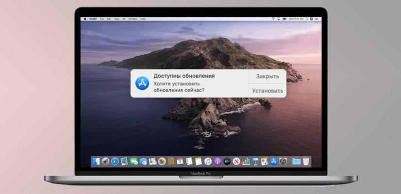 Как отключить обновления Mac OS