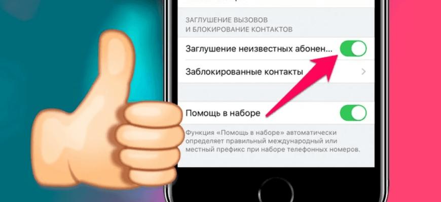 Как заблокировать анонимные звонки на iPhone