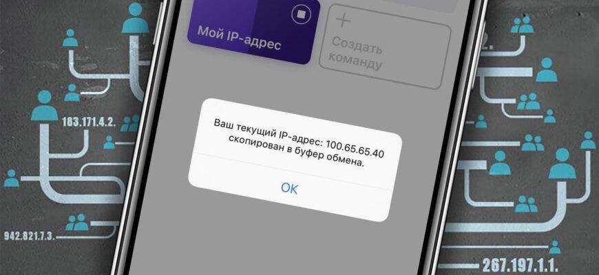 Как узнать ip адрес на iPhone?