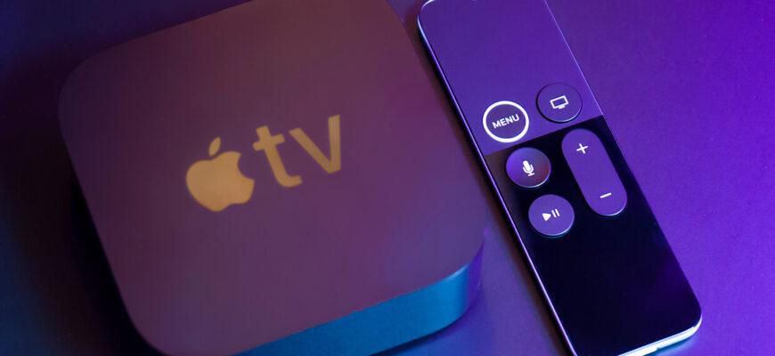 Как бесплатно смотреть каналы на Apple TV