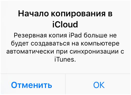 начало копирования в iCloud