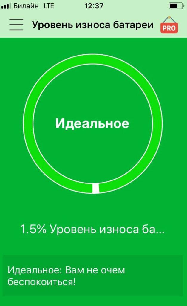 Легко применяется Battery Life. Данное ПО подходит как для iPad, так и iPhone