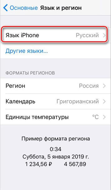 Зашли в «Язык и регион» — кликаем на самую верхнюю строку («Язык iPhone»)