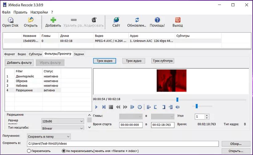 XMedia Recode. Видеоконвертер с набором функций, позволяющих производить редактирование видео