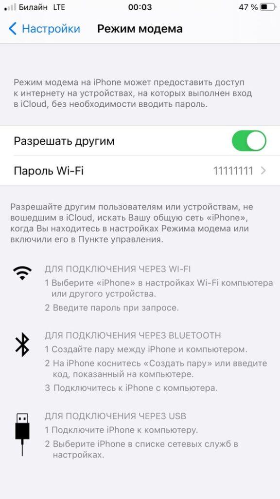 iPhone как USB-модем (3G или LTE) с кабелем и iTunes