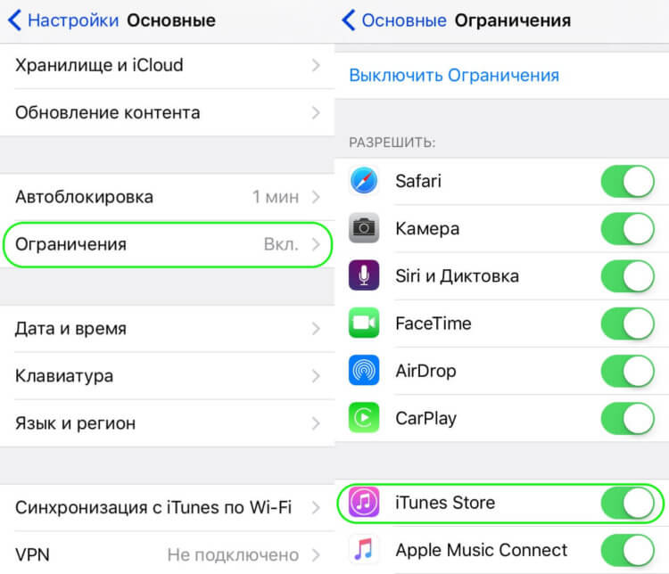 Какие еще варианты отключения интернета на iPhone существуют?