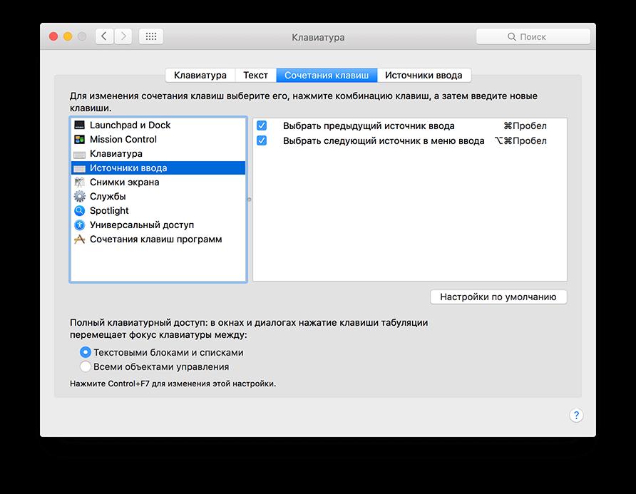 Как переключить язык клавиатуры на Mac OS
