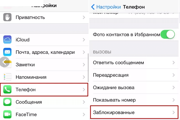 Список заблокированных номеров хранится в Настройках
