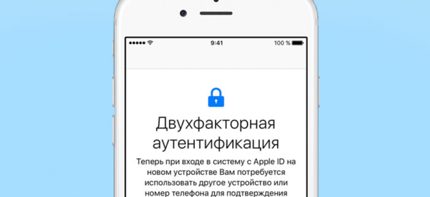 Как отключить двухфакторную аутентификацию на iPhone