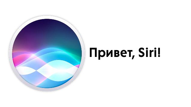 При помощи Siri можно активировать асистив тач