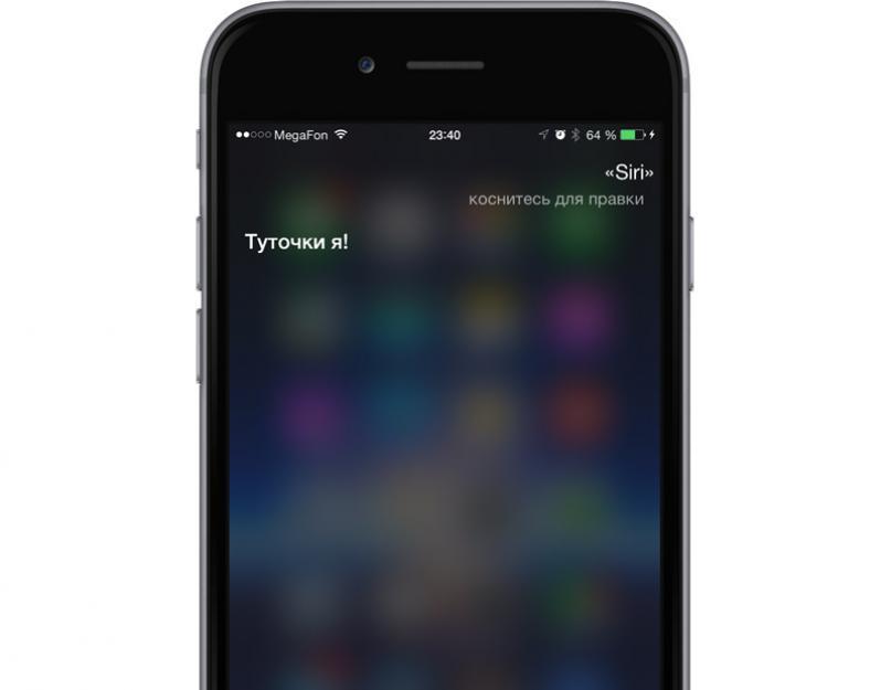 Спросить у Siri